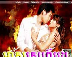 [ Movies ] รักเธอยอดรัก - Khmer Movies, - Movies, Thai - Khmer, Series Movies