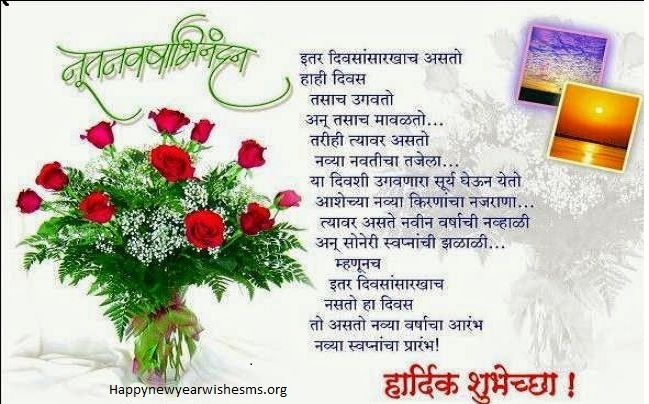 Happy New Year 2016 wishes whatsapp sms Hindi