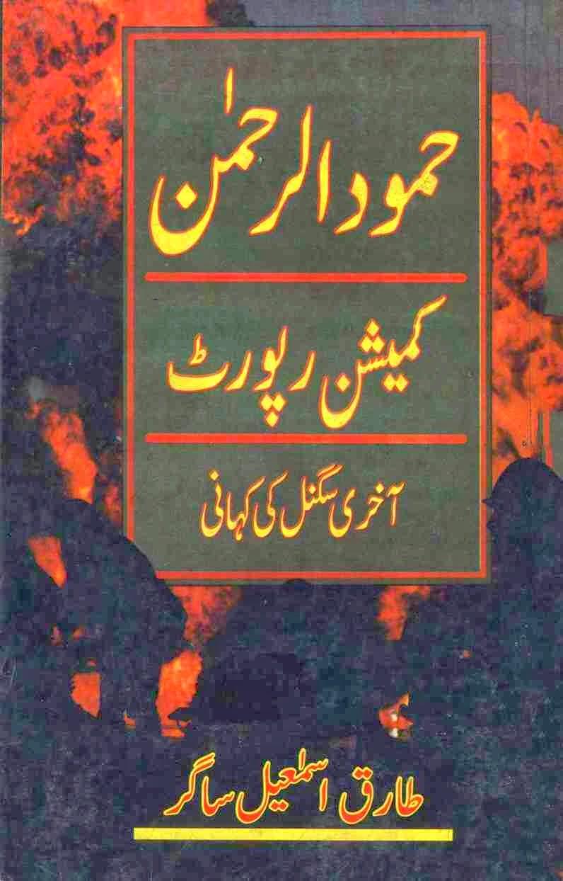 Hamood-Ul-Rehman Comission Report (Akhri Signal Ke khani) by Tariqe Ismail Sagar
