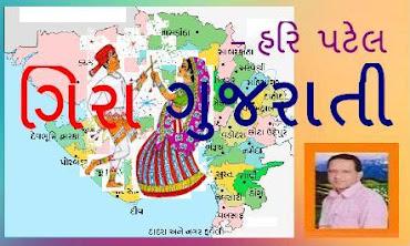 ગિરા ગુજરાતી સાથે જોડાઓ