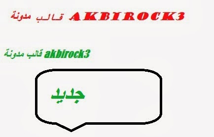 http://akbirock3.blogspot.com/