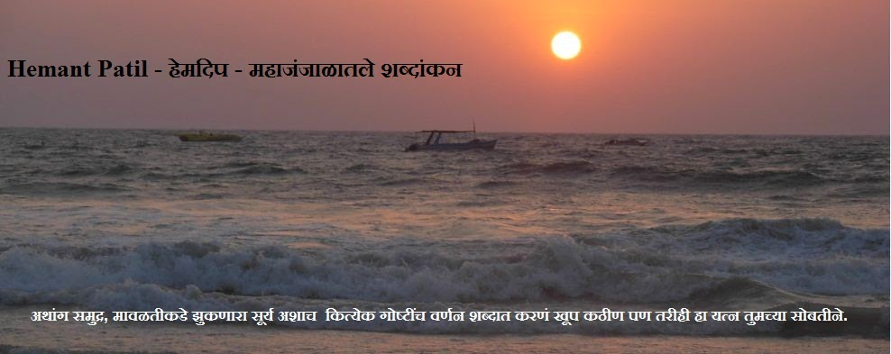 Hemant Patil Marathi Blog, Best marathi blogs, marathi story