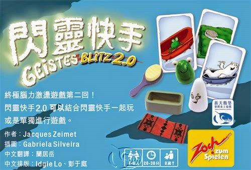 Geistes Blitz 2.0 閃靈快手2.0