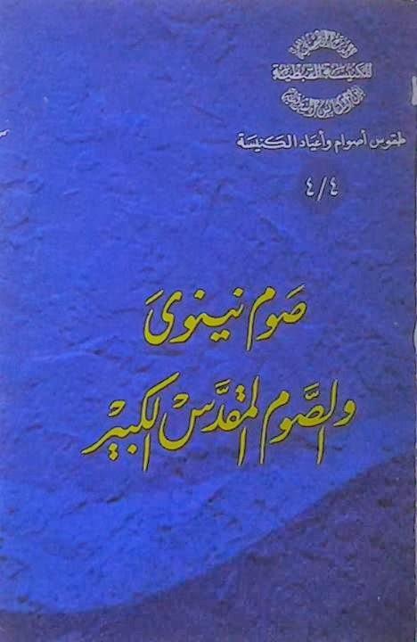 كتاب صوم نينوى و الصوم المقدس للأب أثناسيوس المقاري