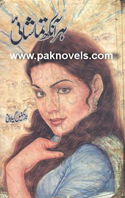 Har Aankh Tamashai  by Naz Kafeel Gilani