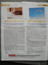 अहा ! ज़िन्दगी जुलाई २०१२  में प्रकाशित