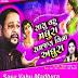 Sasu Vahu Madhura Samjan Vina Adhura - Ashwin Joshi