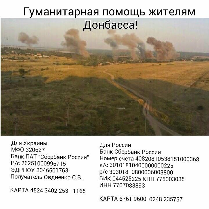 """Блог Светланы Овдиенко:""""Друзья, окажите посильную помощь Донбассу!"""""""