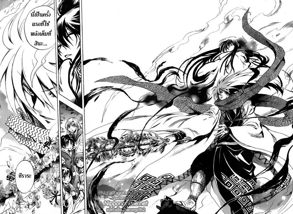 อ่านการ์ตูน Nurarihyon no Mago 183 ภาพที่ 13