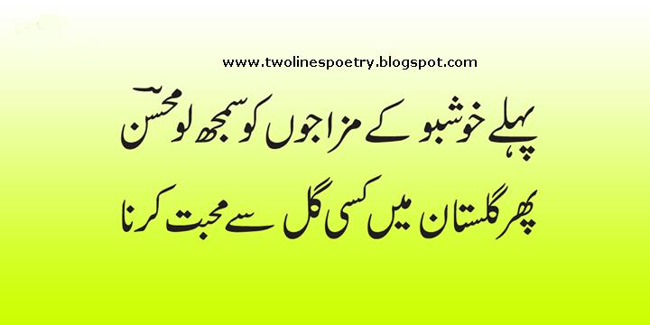 Essay on winter season in punjabi shayari