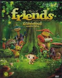 Friends Naki On The Monster Island ย. ยักษ์เพื่อนซี้แห่งเกาะปีศาจ