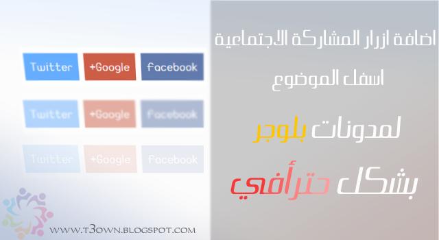 اضافة ازرار المشاركة الاجتماعية اسفل الموضوع لمدونات بلوجر بشكل احترافي