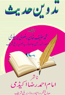 تدوین حدیثTadweene Hadees By Haneef Khan Razavi