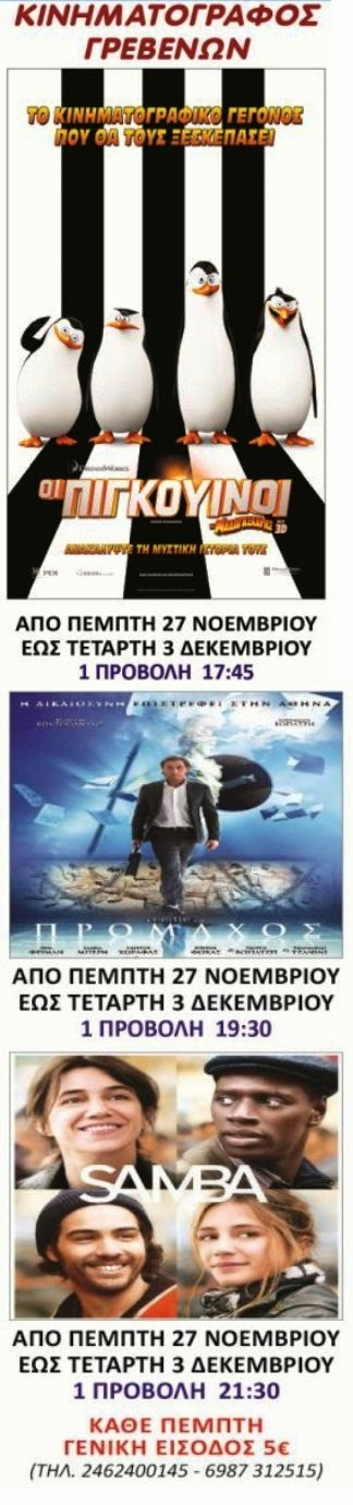 3 νέες ταινίες  στα Γρεβενά