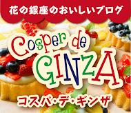 Cospar de Ginza