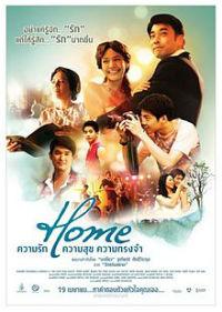 Home / Home: Love, Happiness, Remembrance / โฮม: ความรัก ความสุข ความทรงจำ