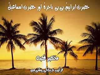 Hazrat Ibrahim As, Bibi Haajra As Aur Hazrat Ismail As Ka Mukhtasir Qisa مختصر قصہ