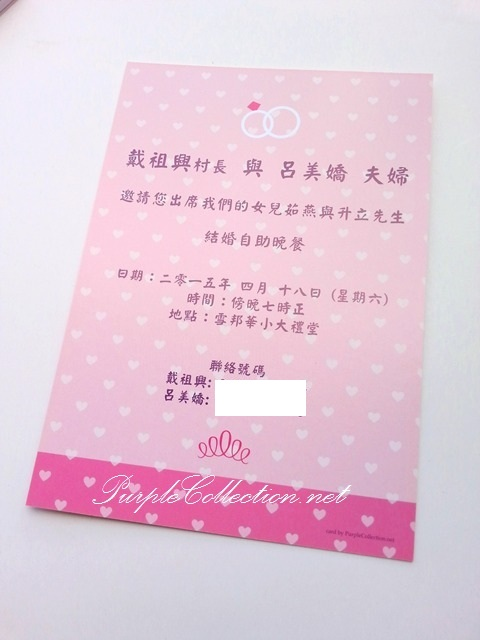 Wedding Invitation Card Malaysia, Printing, pink, sweet, modern, cartoon couple, personalised, personalized, floral, flower, peony, peonies, silver, heart shape, love, purple, elegant, simple, flat card, cetak, kad kad kahwin, tying the knot, cute, sophisticated, online, purchase, buy, decoration, props, photo booth, gown, rental, budget, kuala lumpur, singapore, selangor, penang, terengganu, kedah, kelantan, perak, ipoh, seremban 2, melaka, melacca, johor, australia, sydney, adelaide, melbourne, canberra, envelope, pearl, etsy, Chinese, English, map