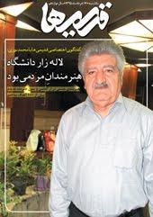 محمد نوری: لاله زار دانشگاه هنرمندانِ مردمی بود