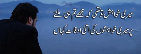 Mare Khawaish The K Mujhe Tum Milty, poetry in urdu, sad urdu poetry, poetry sad, urdu sms poetry, poetry sms, sms urdu, urdu poetry love