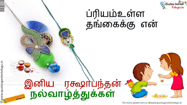 Best Rakshabandhan HD wallpapers in tamil 928
