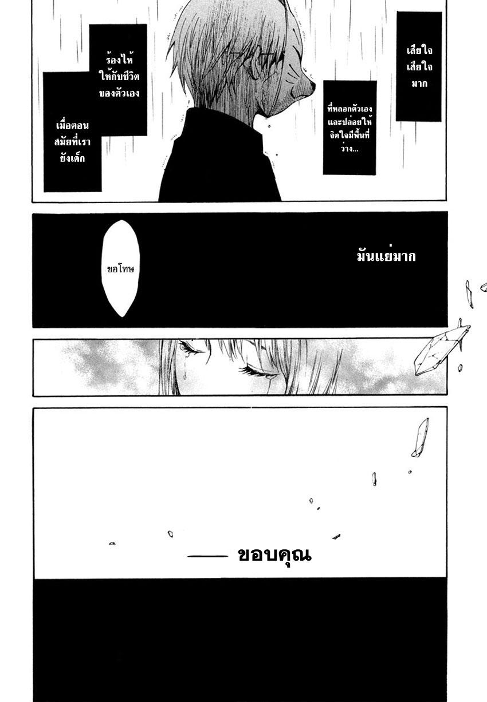 อ่านการ์ตูน Tsumitsuki 3 ภาพที่ 41