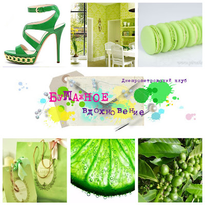 цвет зеленый