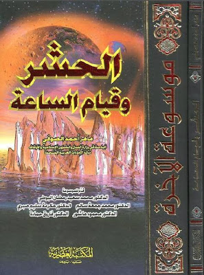 موسوعة الآخرة: الحشر وقيام الساعة - ماهر أحمد الصوفي pdf