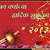 Happy new year marathi greeting card