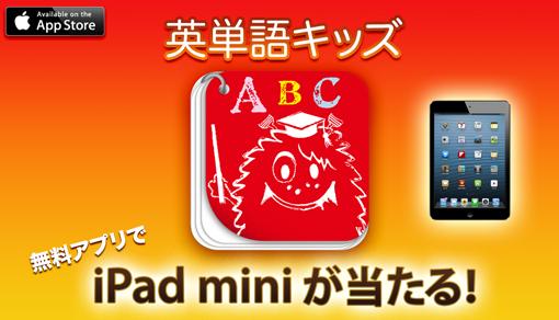 英単語キッズ iPad mini 当たる