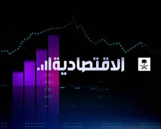 شاهد البث الحى والمباشر لقناة السعودية الإقتصادية بث مباشر اون لاين بدون تقطيع لايف