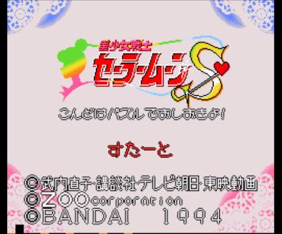 【SFC】超級任天堂美少女戰士全系列合集下載,Bishoujo Senshi Sailor Moon!