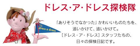 ドレス・ア・ドレス探検隊
