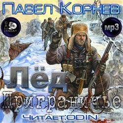 Лёд. Павел Корнев — Слушать аудиокнигу онлайн