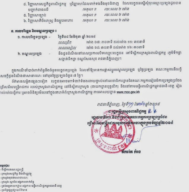 http://www.cambodiajobs.biz/2014/05/60-positions-ministry-of-commerce.html