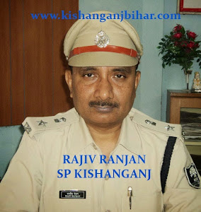 New SP of Kishanganj Rajiv Ranjan