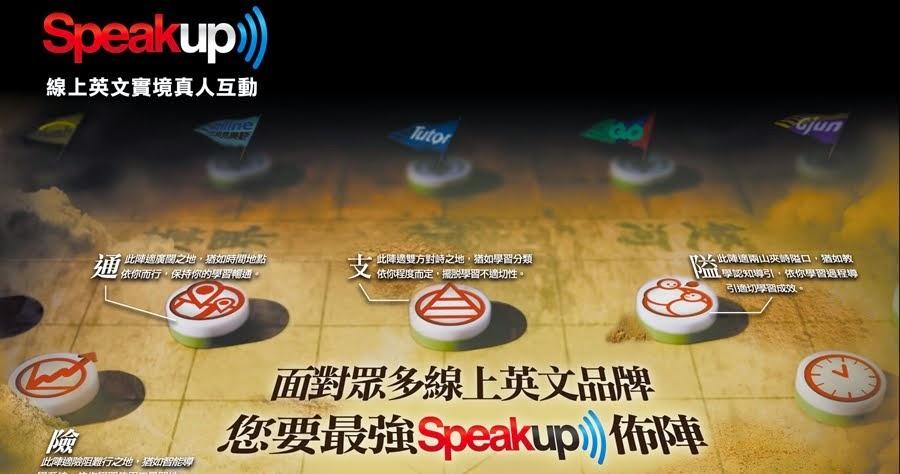 Speakup線上學習機構