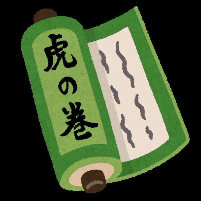 兵法の秘伝が書かれた巻物 ... : 日本地図 フリー画像 : 日本
