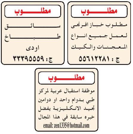 وظائف شاغرة فى قطر 9/4/2013 من جريدة الدليل الشامل القطرية