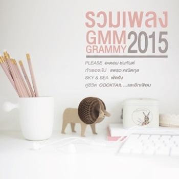 Download [Mp3]-[Hot Album] รวมเพลงสตริงเพราะๆฮิตที่รวมมาแล้ว 27 เพลง ใน GMM GRAMMY 2015 4shared By Pleng-mun.com