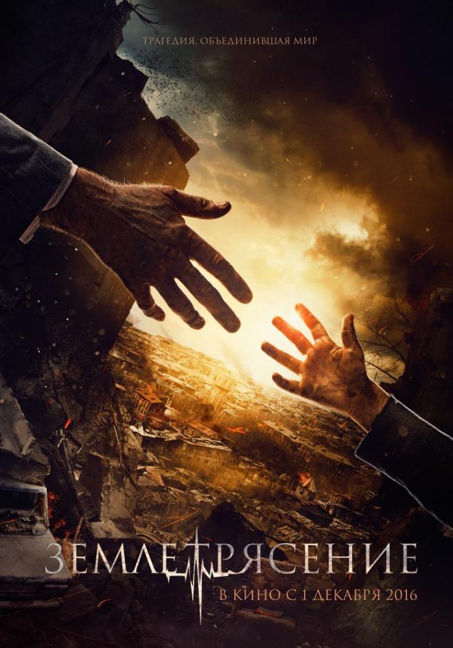 Zemletryasenie (2016)