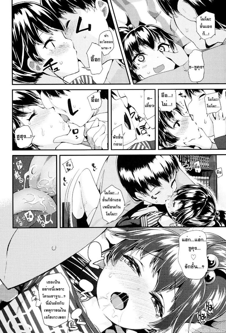 เกมส์จับกดเด็ก - หน้า 4