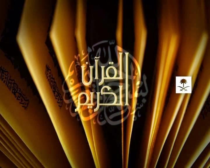 Koran Tv