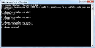 Windows 7 tip: ανοίξτε τα όλα Win7+tip