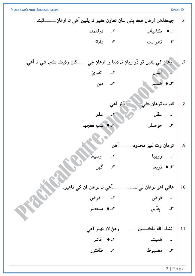 quaid-e-azam-ja-irshad-multiple-choice-questions-sindhi-notes-ix