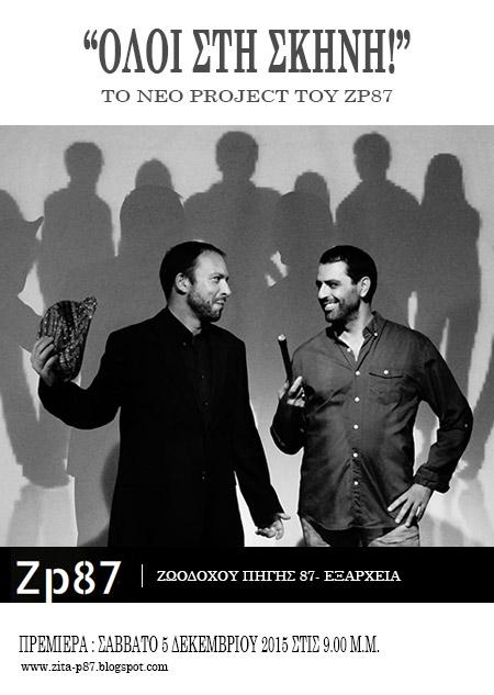 « Όλοι στη σκηνή! » στο Zp87