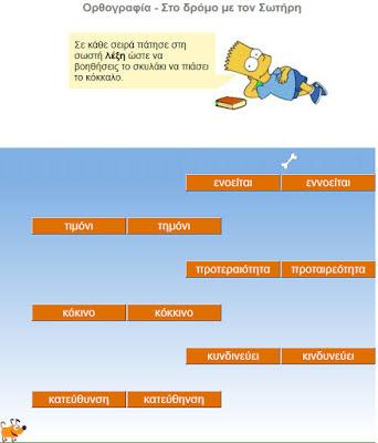 http://inschool.gr/G4/LANG/Z-KYKLOFORIA-AGOGH-ORTHO-PRAC-G4-LANG-MYchooseDog-1411191300-tzortzosk/index.html
