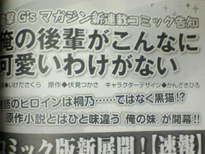 Kuroneko spin-off manga oreimo Ikeda Sakura