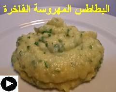 فيديو البطاطس المهروسة الفاخرة الكريمى بدون كريمة او حليب