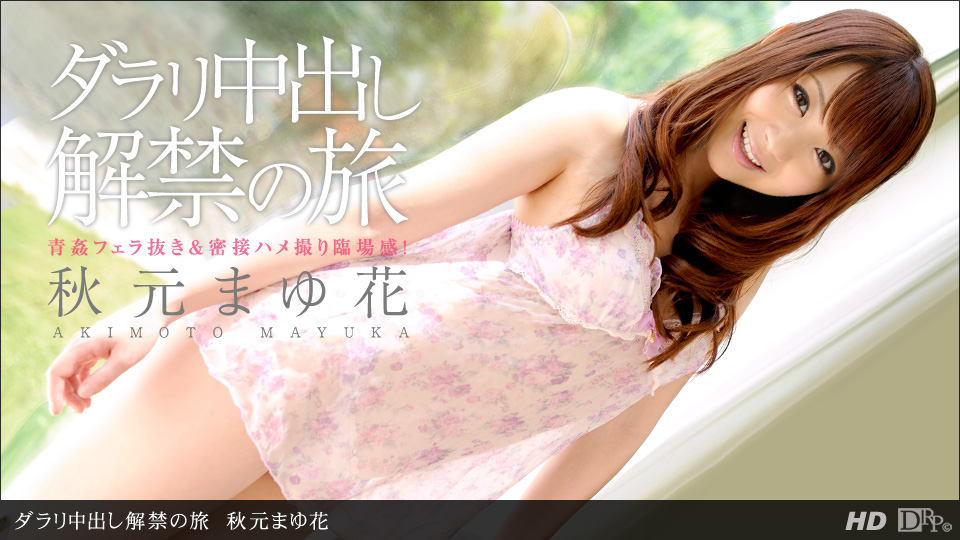 [1pondo 062912 373] Drama collection :: Mayuka Akimoto